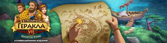 12 подвигов Геракла. Золотое руно. Коллекционное издание