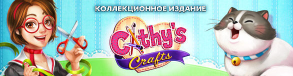 Cathy's Crafts. Коллекционное издание