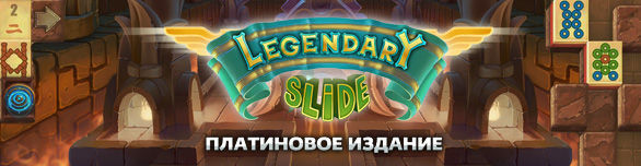 Legendary Slide. Платиновое издание
