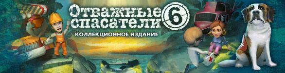 Отважные спасатели 6. Коллекционное издание