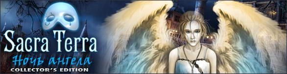 Сакра Терра. Ночь ангела. Коллекционное издание