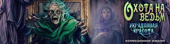 Охота на ведьм. Украденная красота. Коллекционное издание