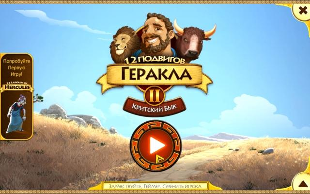 12 подвигов Геракла. Критский бык - screenshot 1