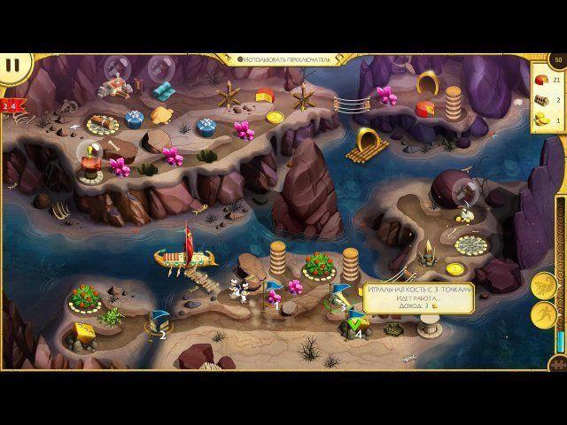 12 подвигов Геракла. Золотое руно. Коллекционное издание - screenshot 2