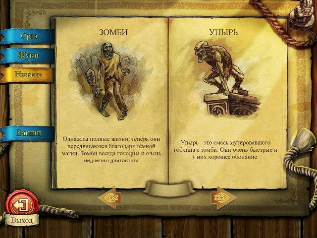 300 гномов - screenshot 6