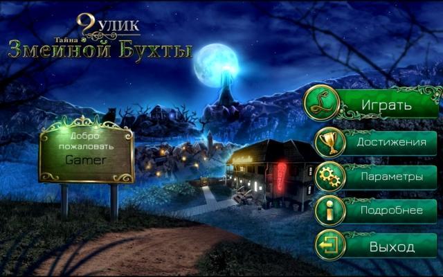 9 улик. Тайна Змеиной бухты - screenshot 1