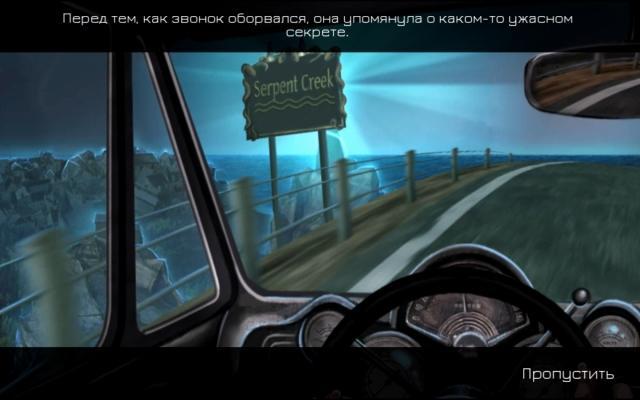 9 улик. Тайна Змеиной бухты - screenshot 2