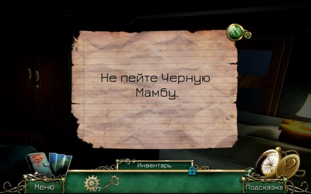 9 улик. Тайна Змеиной бухты - screenshot 4