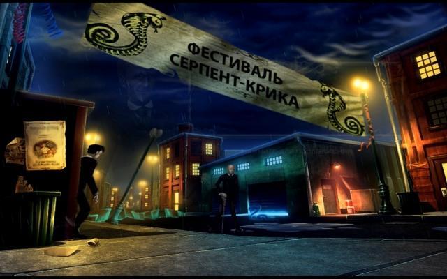 9 улик. Тайна Змеиной бухты - screenshot 7