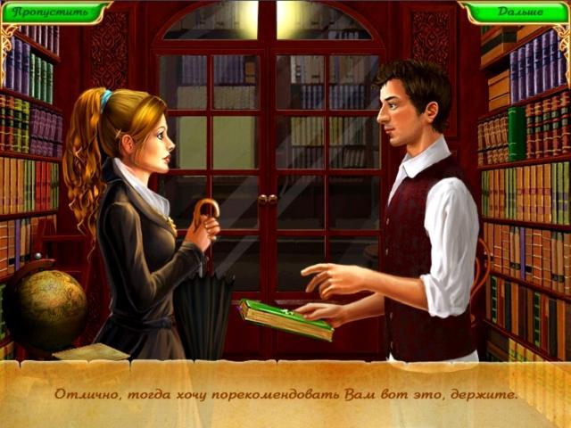 Эбигайл и королевство ярмарок - screenshot 2