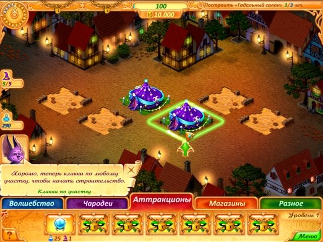 Эбигайл и королевство ярмарок - screenshot 4