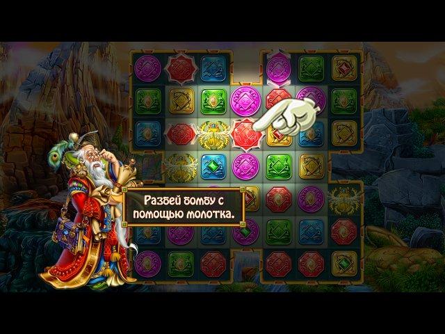 Помощник алхимика 2. Сила камней - screenshot 6