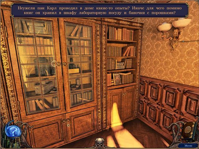 Алхимики. Темная Прага - screenshot 7