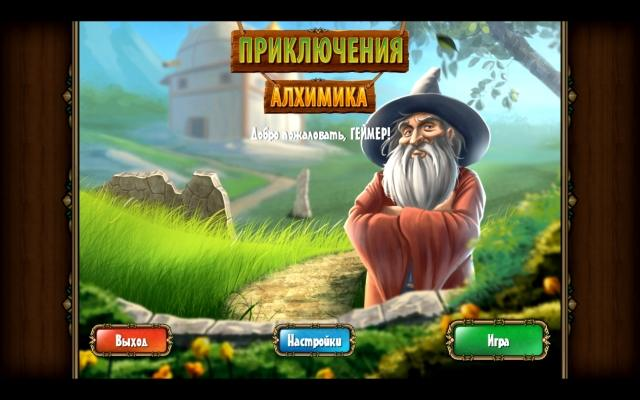 Приключения алхимика - screenshot 1