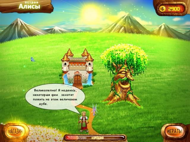 Алиса и волшебные острова - screenshot 3