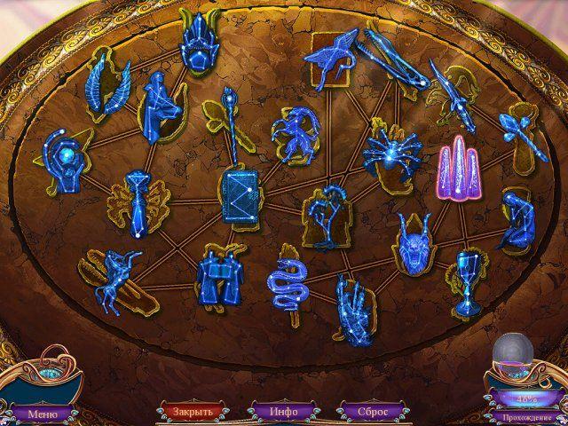 Вечное путешествие. Наследие Хранителей. Коллекционное издание - screenshot 4