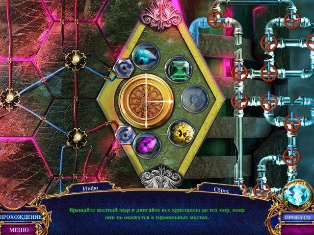 Вечное путешествие. Обсидиановая книга. Коллекционное издание - screenshot 4