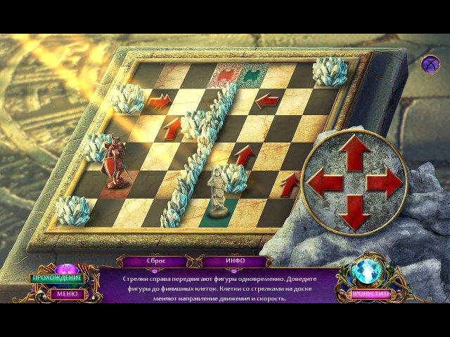 Вечное путешествие. Кристальная сфера. Коллекционное издание - screenshot 3