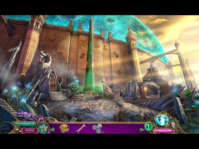 Вечное путешествие. Кристальная сфера. Коллекционное издание - screenshot 5