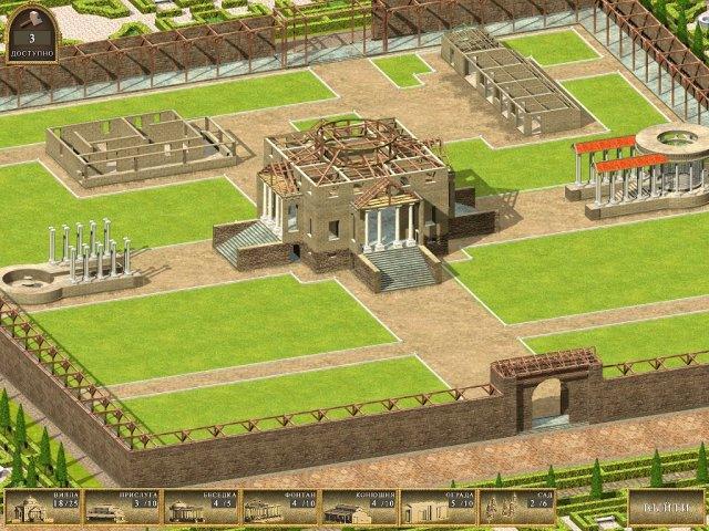 Древний Рим 2 - screenshot 7