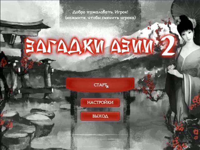 Загадки Азии 2 - screenshot 1
