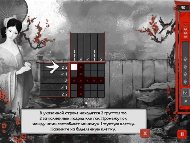 Загадки Азии 2 - screenshot 6