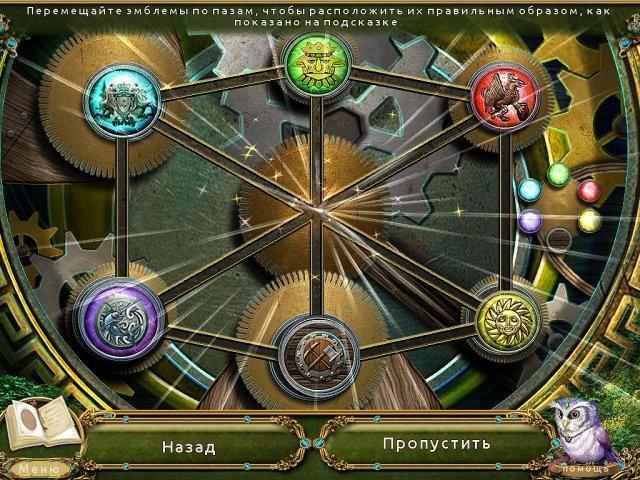 Пробуждение. Небесный замок. Коллекционное издание - screenshot 4