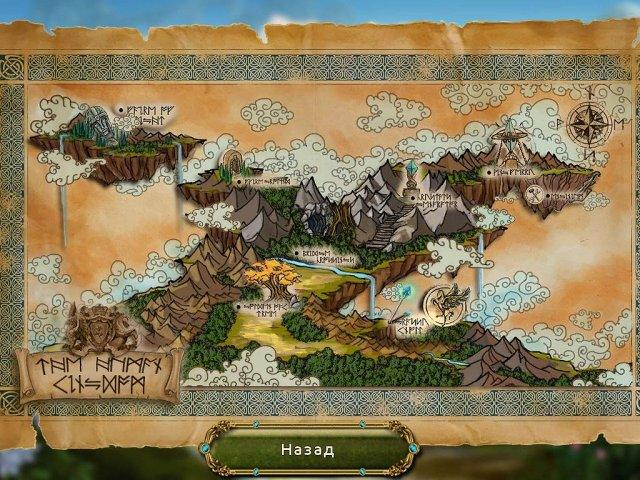 Пробуждение. Небесный замок - screenshot 3