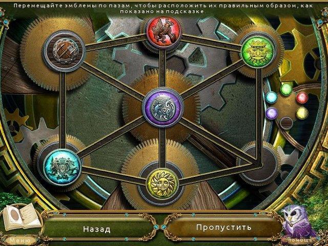 Пробуждение. Небесный замок - screenshot 5