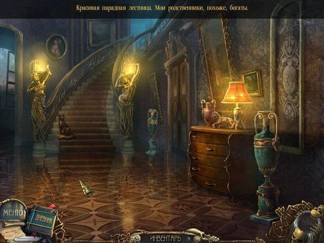 Азада. Скрытые миры - screenshot 6
