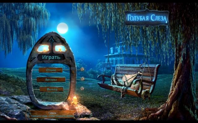 Голубая слеза - screenshot 1