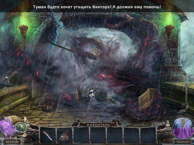 Мост в иной мир. Сожженные мечты. Коллекционное издание - screenshot 2