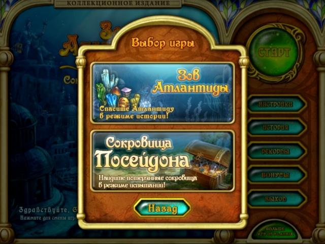 Зов Атлантиды. Сокровища Посейдона. Коллекционное издание - screenshot 1