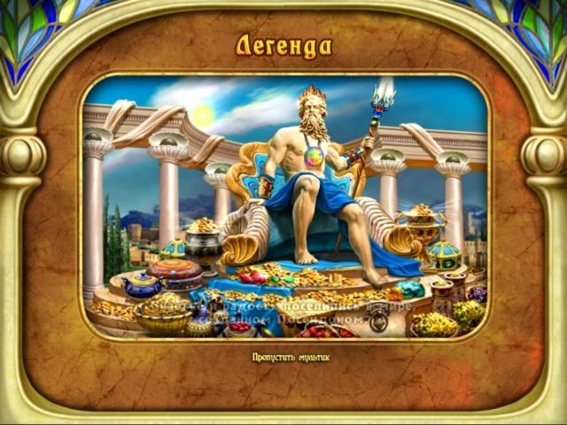 Зов Атлантиды. Сокровища Посейдона. Коллекционное издание - screenshot 2