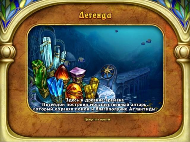 Зов Атлантиды. Сокровища Посейдона. Коллекционное издание - screenshot 3