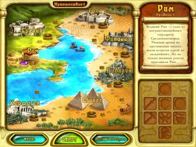 Зов Атлантиды. Сокровища Посейдона - screenshot 2