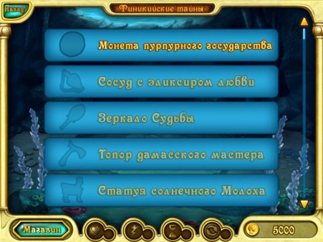 Зов Атлантиды. Сокровища Посейдона - screenshot 3