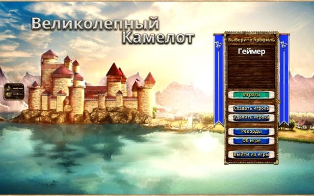 Великолепный Камелот - screenshot 1