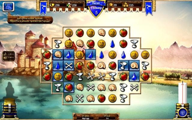 Великолепный Камелот - screenshot 5