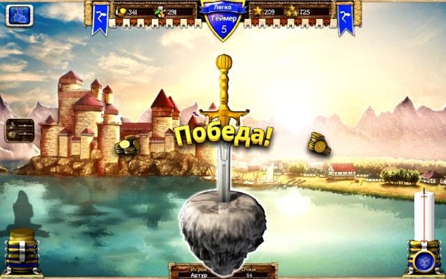 Великолепный Камелот - screenshot 6