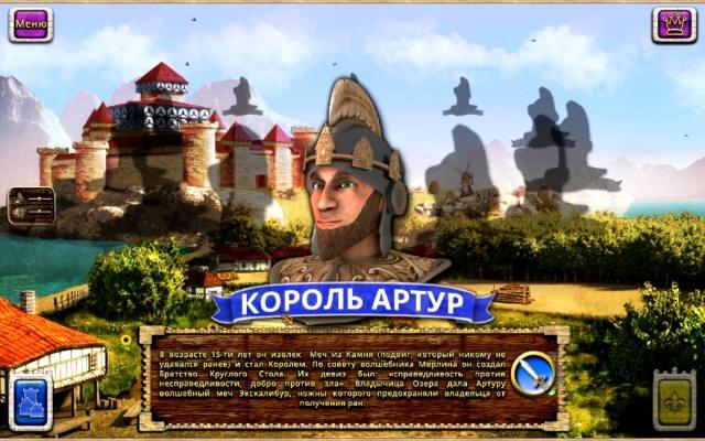 Великолепный Камелот - screenshot 7