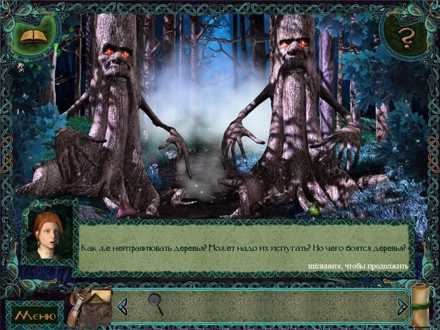 Кельтские cказания. Холмы Сид - screenshot 1