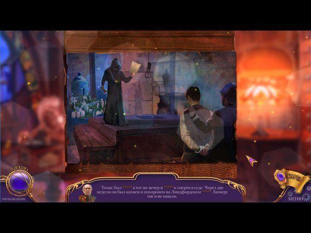 Химеры. Метка смерти - screenshot 3