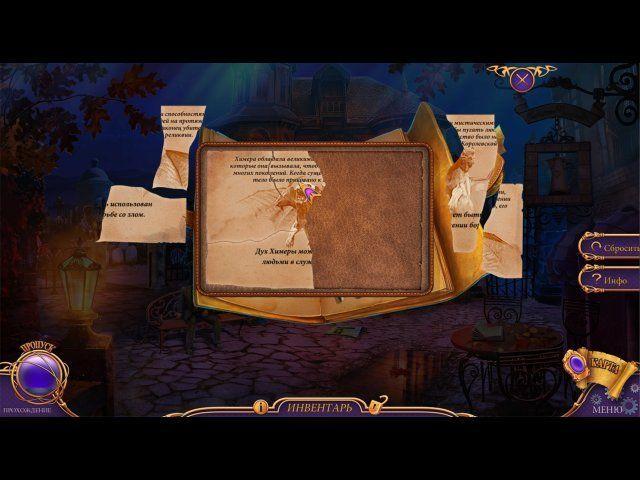 Химеры. Метка смерти - screenshot 7