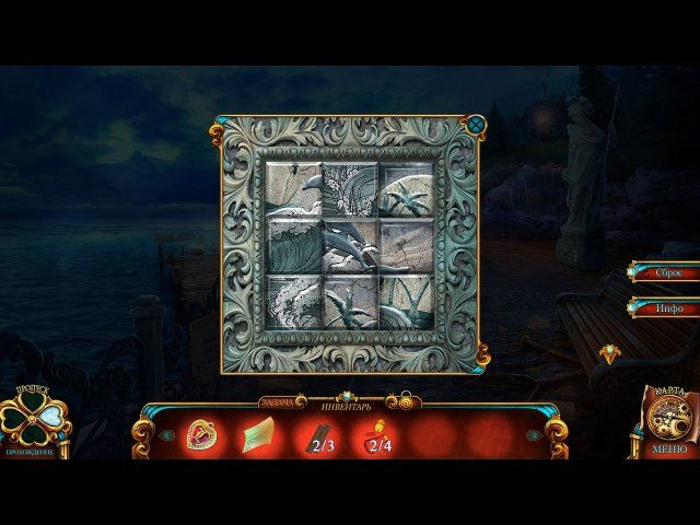 Химеры. Смертельное лекарство - screenshot 3