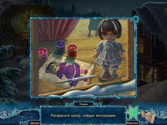 Сочельник. Полночный звонок - screenshot 3