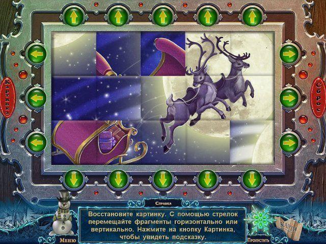 Сочельник. Полночный звонок - screenshot 5