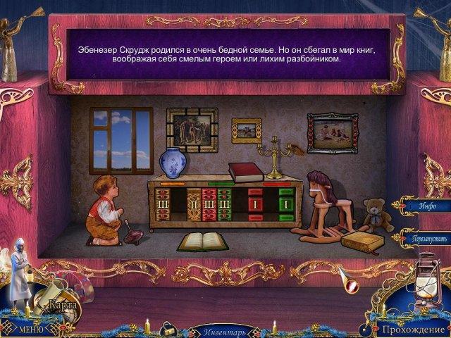 Рождественские истории. Песня на Рождество. Коллекционное издание - screenshot 6