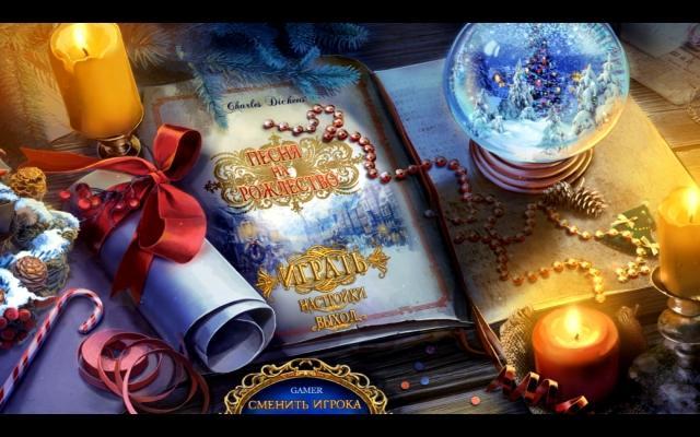 Рождественские истории. Песня на Рождество - screenshot 1
