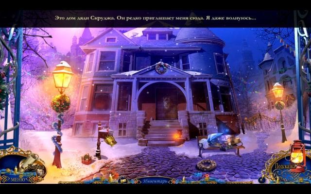 Рождественские истории. Песня на Рождество - screenshot 3